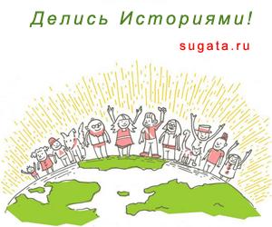 Sugata - делись историями