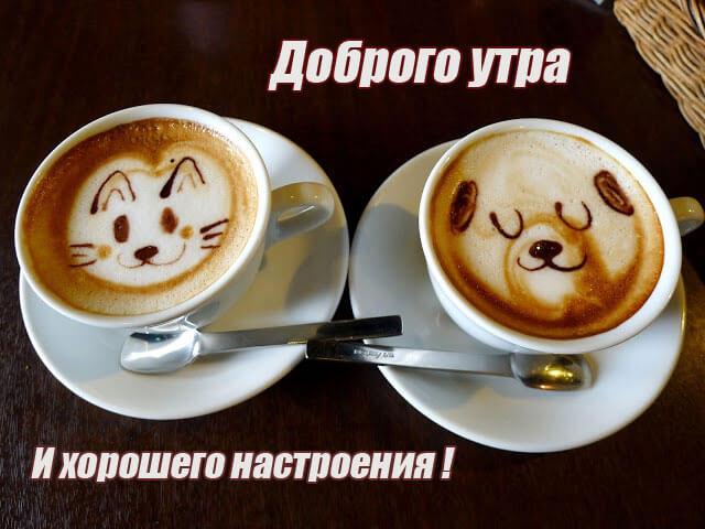 доброе_утро.jpg