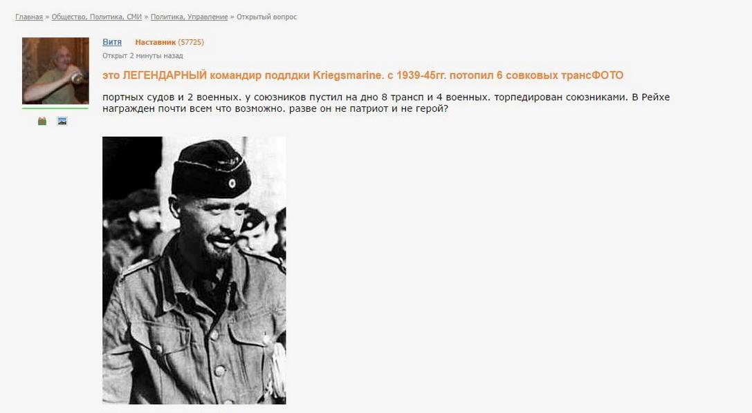 витя_немцы.png