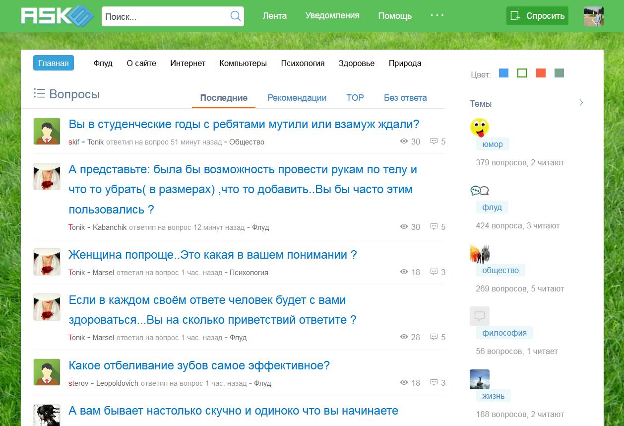 Screenshot_2019-09-16_Вопросы_-_Askee_-_вопросы_и_ответы.png
