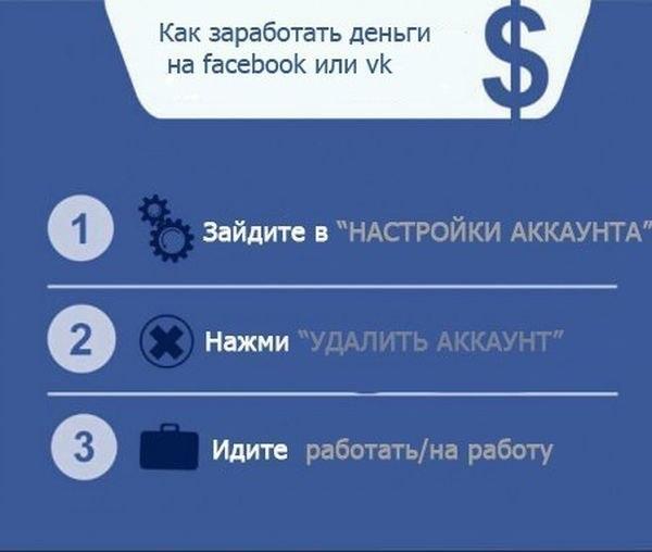 как-заработать-деньги-на-facebook-и-вконтакте.jpg