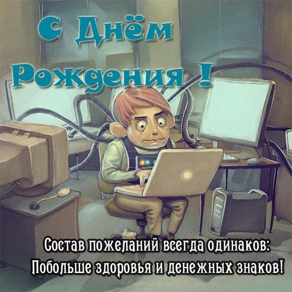 krasivye-otkrytki-kartinki-s-dnjom-rozhdeniya-programmistu-sistemnomu-administratoru-5.jpg