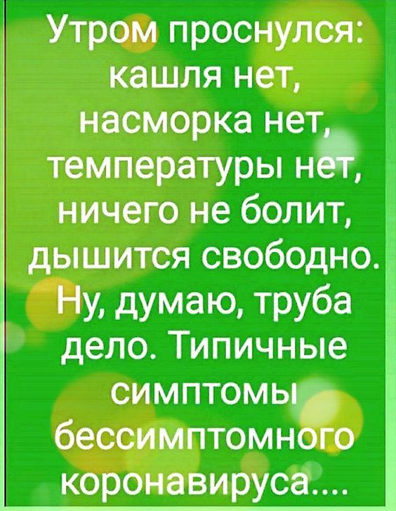 вирус_без_симптомов.jpg