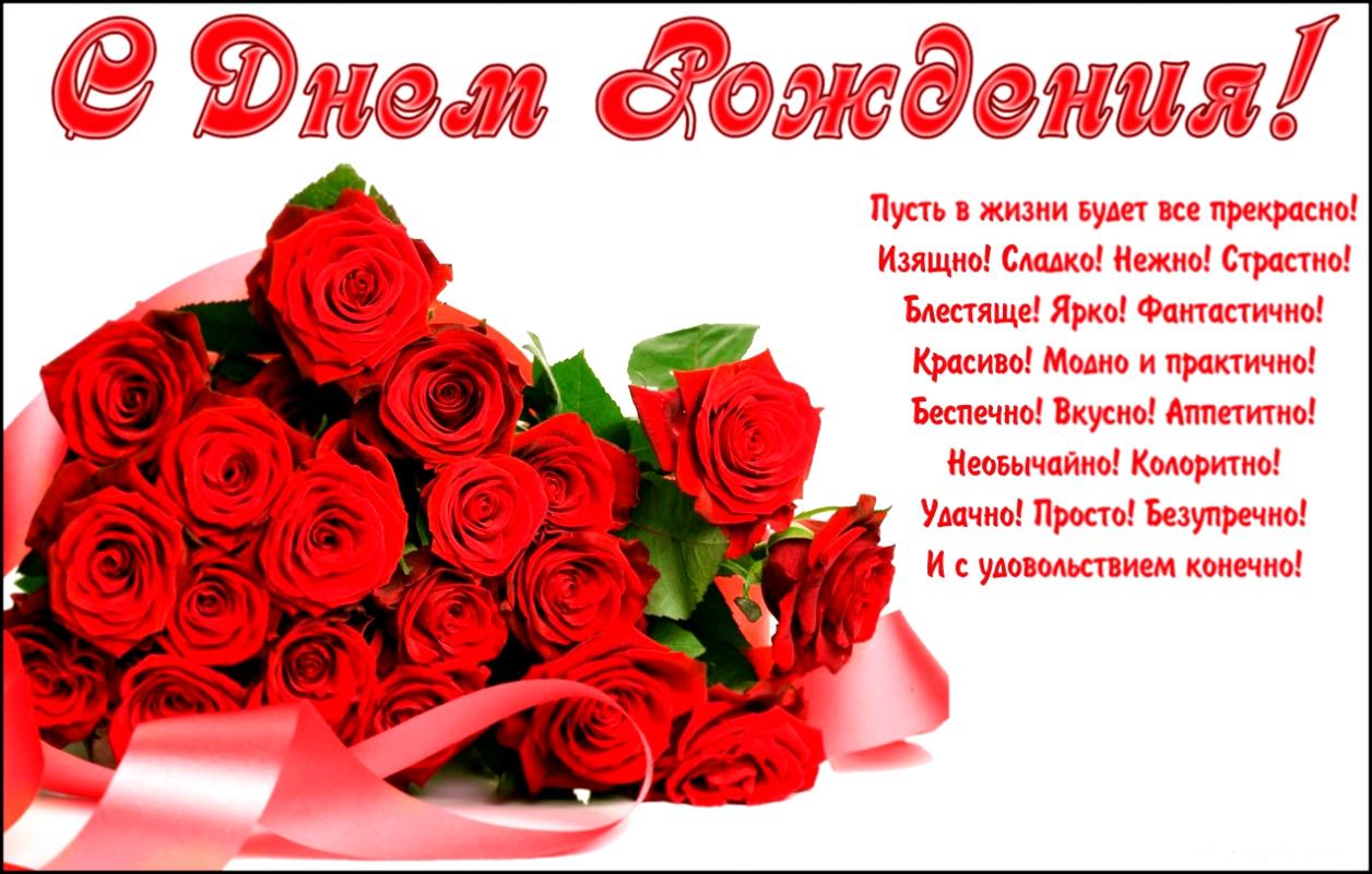 S-dnem-rozhdeniya.jpg