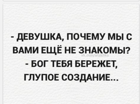 про_знакомства.jpg