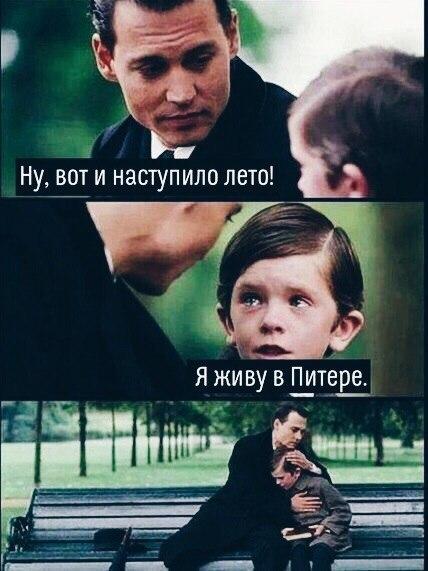 лето_питер_1.jpg