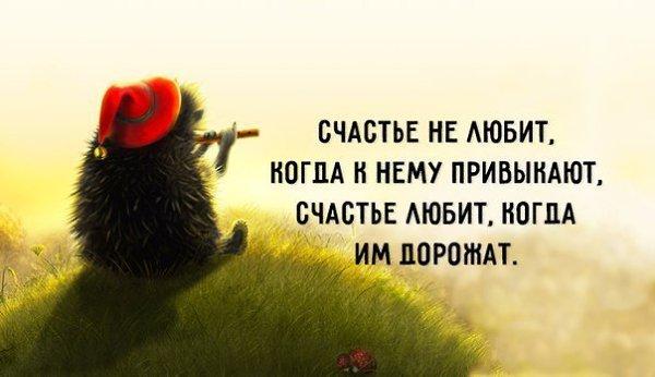 про_счастье.jpg
