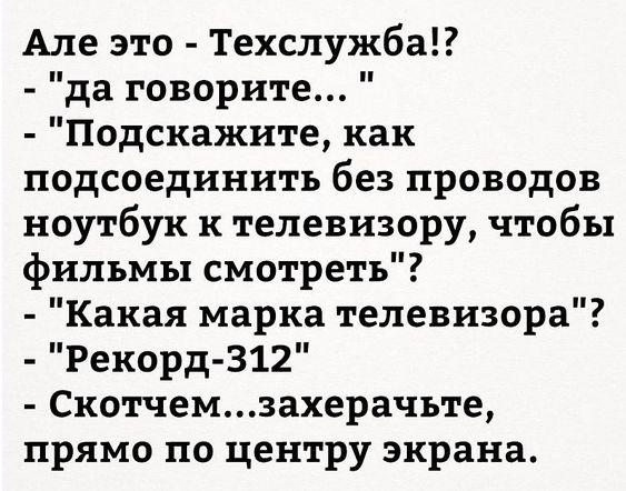 ноутбук_и_техподдержка.jpg