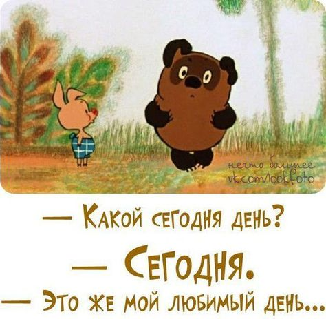 любимый_день.jpg