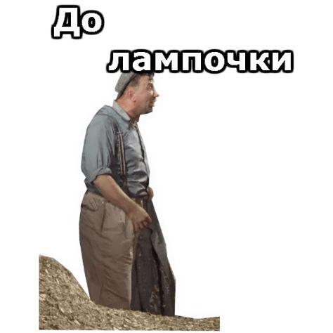 до_лампочки.jpg