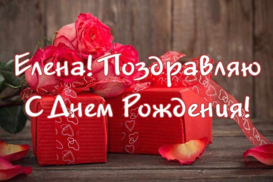krasivye-kartinki-s-dnem-rozhdeniya-elena-4.jpg