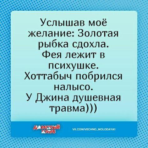 от_моих_желаний_хоттабыч_побрился.jpg
