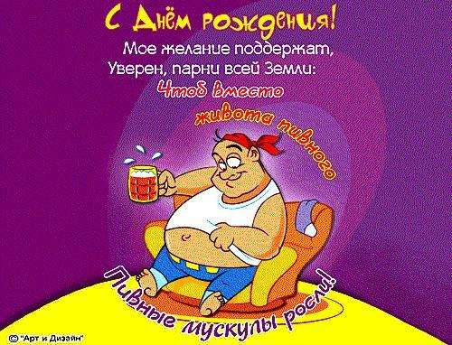 ДР_пивной_живот.JPG