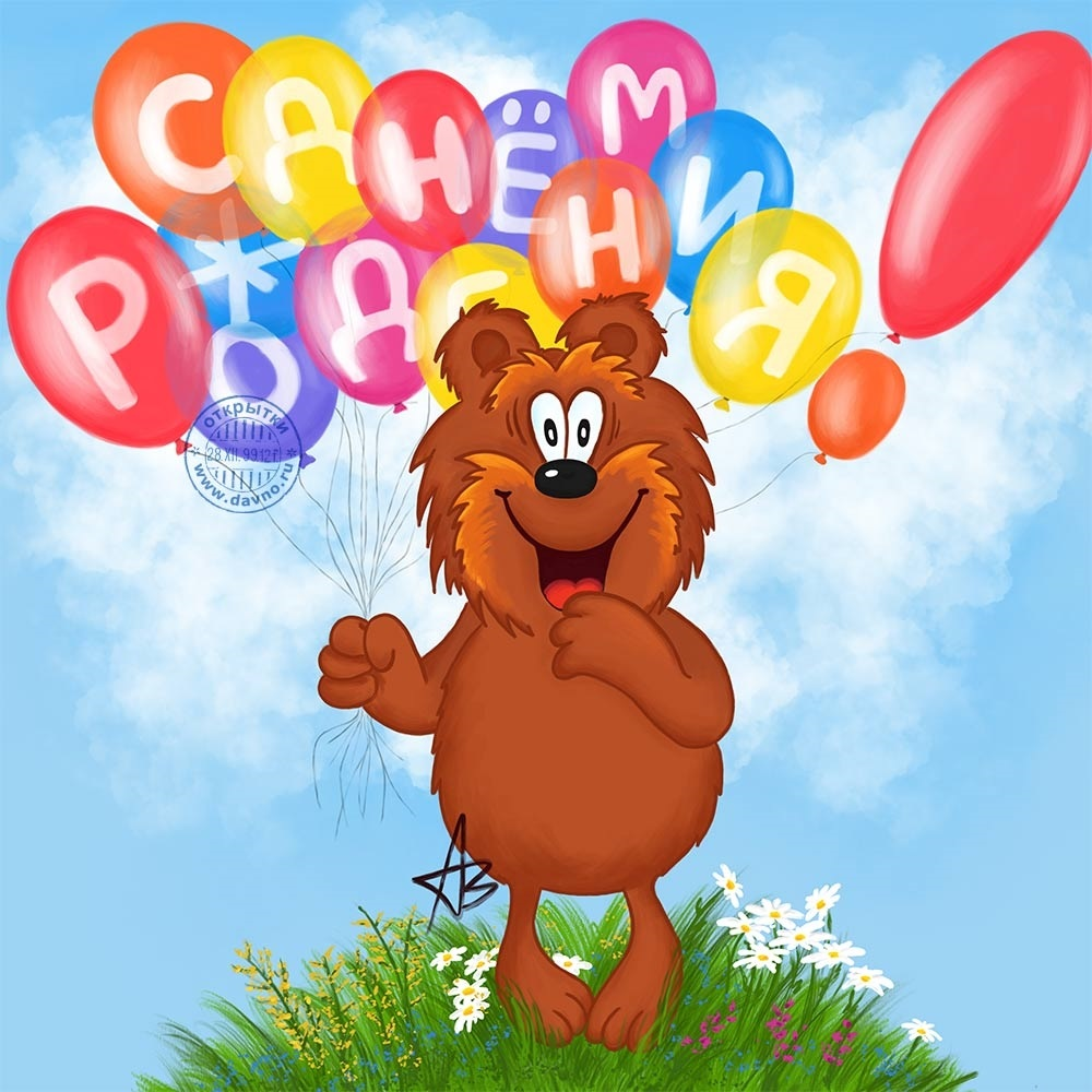Миша-с-днем-рождения-детские-картинки007.jpg
