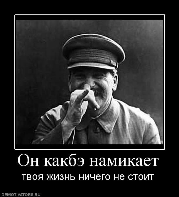 сталин_намекает.jpg