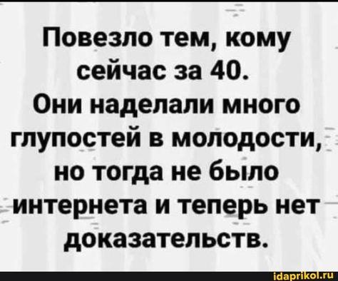 кому_за_сорок.jpg