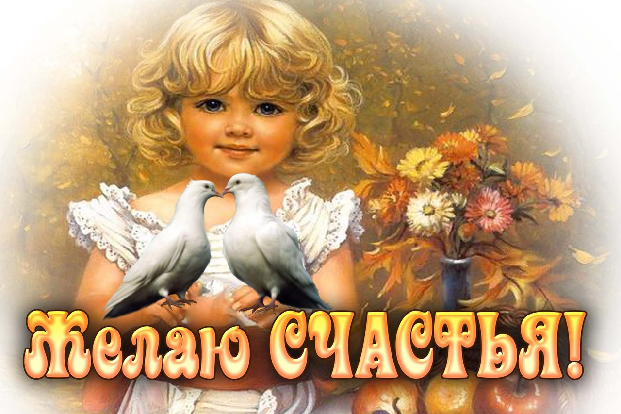 kartinki-dobra-i-schastya-16-1.jpg