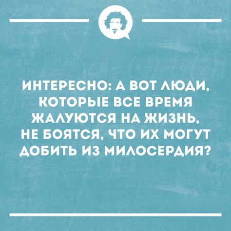 жалобы_на_жизнь.jpg