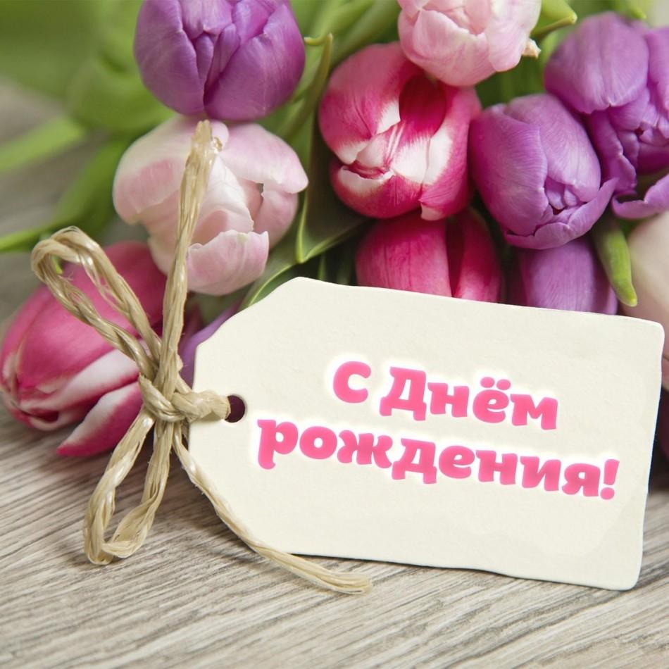 Картинка-с-тюльпанами-на-День-рождения.jpg