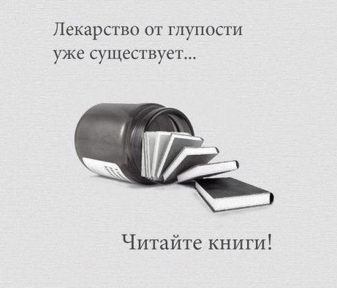 лекарство_от_глупости.jpg