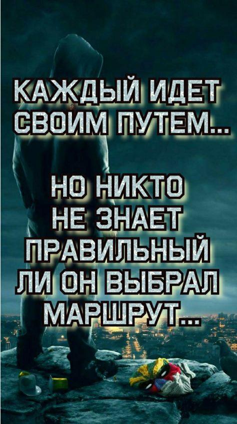 у_каждого_свой_путь.jpg