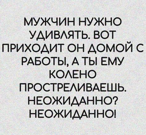 удивлять_мужчин.jpg