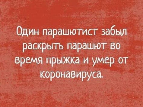 парашют_и_ковид.jpg