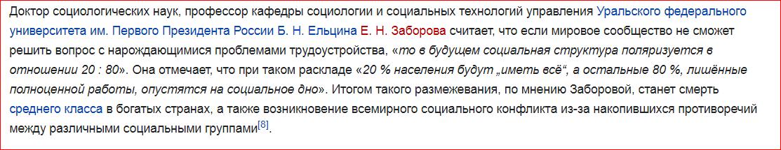 ЛЮМПЕНЫ.PNG