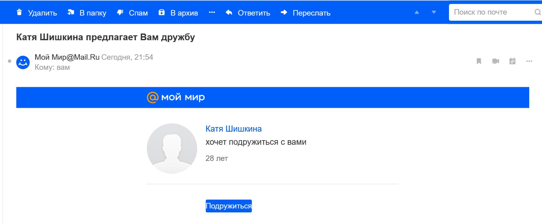 Почта_Mail.ru_-_e_.mail_.ru_.png